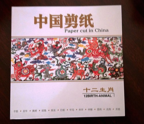 (Paper-Cut in China Chinese Traditional Characteristic Handcraft (red 12 Birth-Animal))