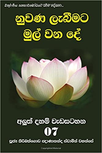 novels ebooks free download Nuwana lebeemata mul wana de (Sinhalese ...
