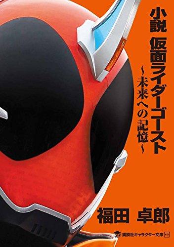 小説 仮面ライダーゴースト ~未来への記憶~ (講談社キャラクター文庫)
