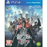 Playstation 4 PS4 Japanese Ryuu ga Gotoku Ishin Yakuza Ishin aka Yakuza Restoration