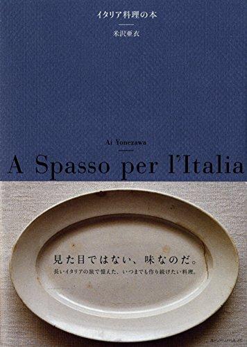『イタリア料理の本』優しくたくましい、太陽と土とともにある手料理
