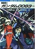 Mobile Suit Gundam 0083 <under> (Kadokawa Bunko - Sneaker Bunko) (1992) ISBN: 4044131031 [Japanese Import]