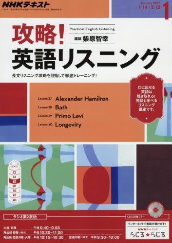 NHKラジオ 攻略! 英語リスニング 2017年1月号 [雑誌] (NHKテキスト)