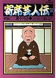 寄席芸人伝 (10) (ビッグコミックス)