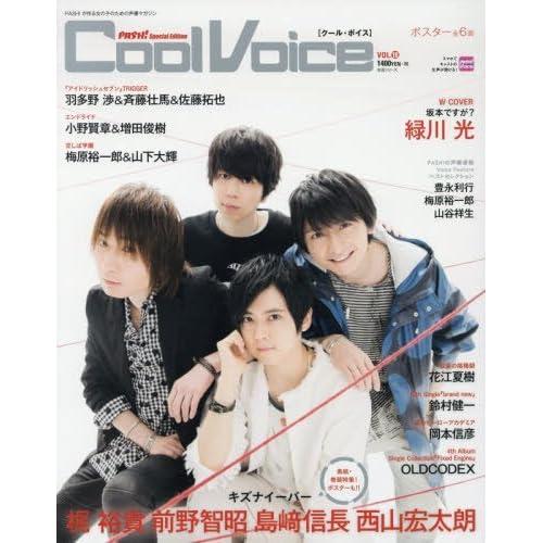 Cool Voice Vol.18 表紙画像