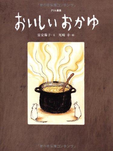 おいしいおかゆ―グリム童話 (おはなしのたからばこ 21)