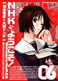NHKにようこそ!(6) (角川コミックス・エース)