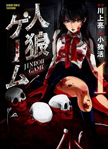 人狼ゲーム 1 (バンブーコミックス)