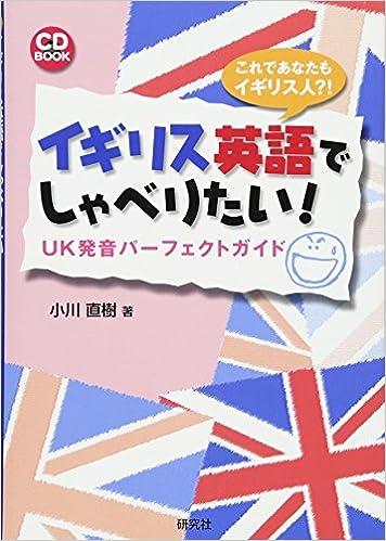 イギリス英語でしゃべりたい! UK...