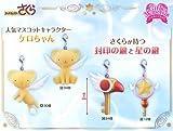 Card Captor Sakura Mini figure charm Prize Doll Strap Kero Chan B