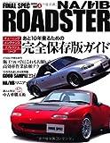 NA/NB ROADSTER―あと10年乗るためのチューニング/メンテナンス/リ (SAN-EI MOOK)