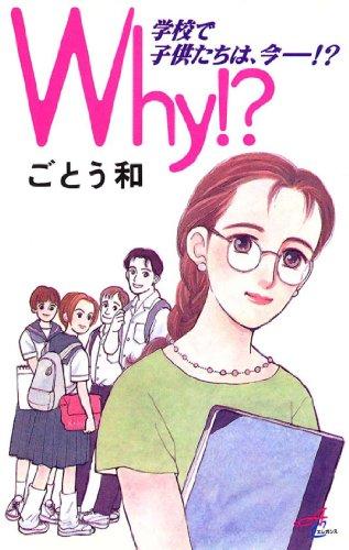 Why!? 学校で子供たちは、今―!?の感想