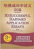 哈佛成功申请文50篇(英汉对照点评)(第3版)