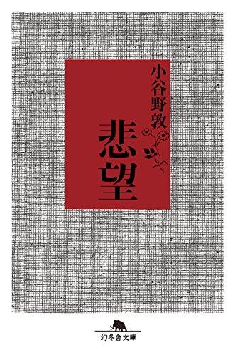 悲望 (幻冬舎文庫)