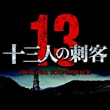13 ASSASSINS ORIGINAL SOUNDTRACK