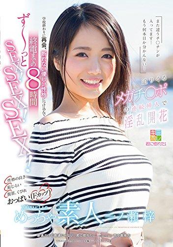 一ノ瀬梓(20)100万人に1人のめっちゃ素人 デビュー前の未公開初SEX 画像20枚