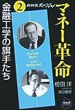 NHKスペシャル マネー革命〈第2巻〉金融工学の旗手たち (NHKライブラリー)