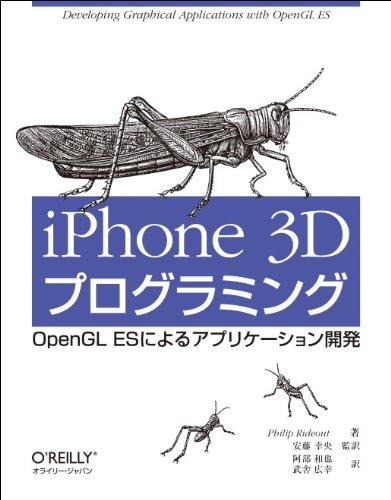 iPhone 3Dプログラミング —OpenGL ESによるアプリケーション開発