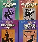 ミルドレッドの魔女学校(全4巻)
