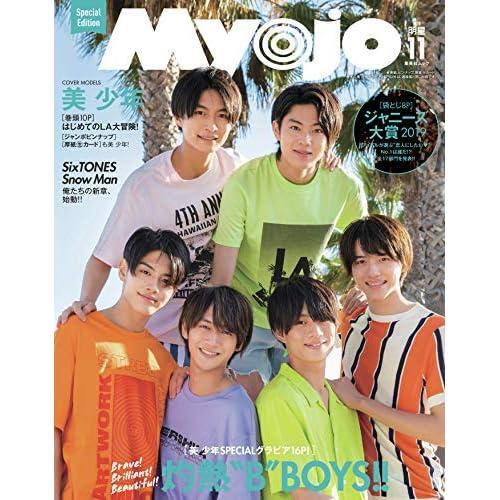 Myojo 2019年11月号 スペシャルエディション 表紙画像
