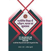 Sharirik Shiksha me Parikshan, Mapan tatha Moolyaankan / Test Measurement & Evaluation in Physical Education - Hindi Medium