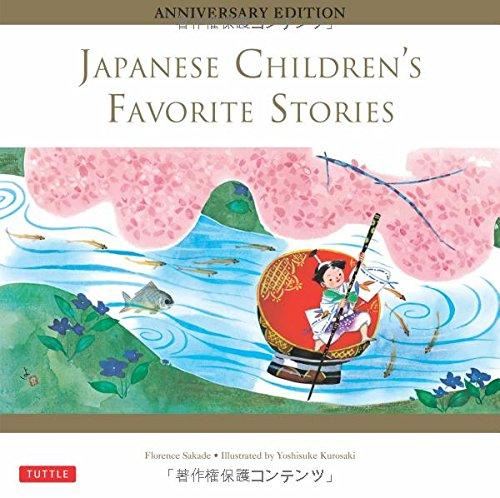 Japanese Children's Favorite Stories: Anniversary (Favorite Fairy Tales)