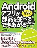 AndroidアプリがWebブラウザ上で部品を並べるだけでできあがる