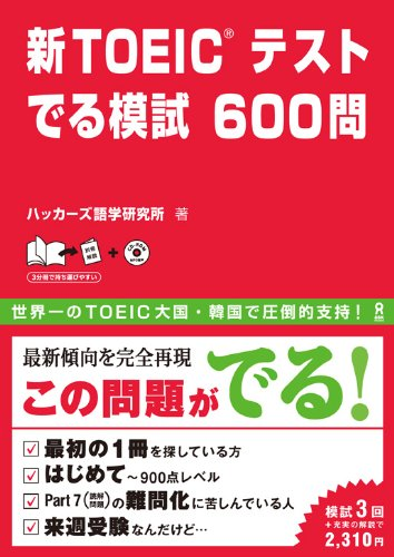 600 practice exam questions exiting mp3 CD with new TOEIC test (2012) ISBN: 4872178084 [Japanese Import]