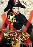 星組 宝塚大劇場公演DVD 『眠らない男・ナポレオン―愛と栄光の涯に―』