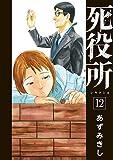 死役所 コミック 1-12巻セット