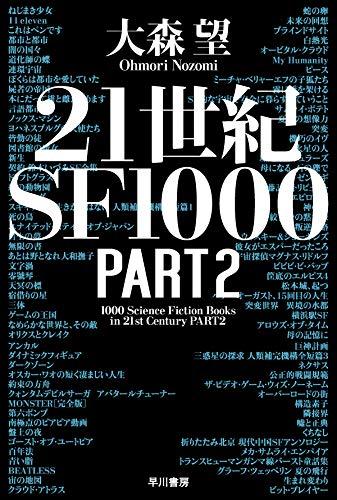 大森望『21世紀SF1000 PART2 』(早川書房)