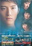 [DVD]五星大飯店~Five Star Hotel~ BOX 1