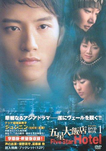 五星大飯店〜Five Star Hotel〜