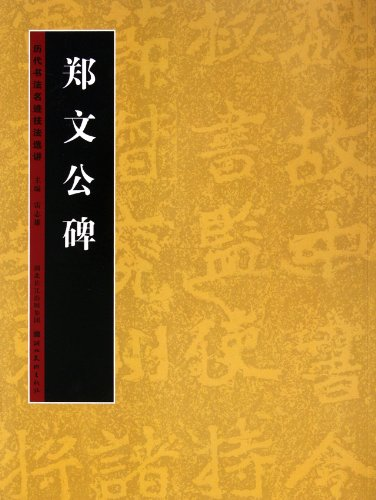Zhen Wengong Monument-Calligraphy Techniques of Masters in Various Dynasties (Chinese Edition)