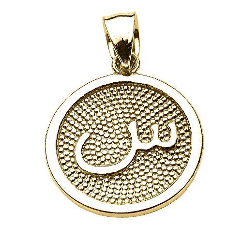 "Joyara - Collier Pendentif 14 ct Or Jaune Arabiquee Lettre ""siin"" initiale Charm ""Allah"""