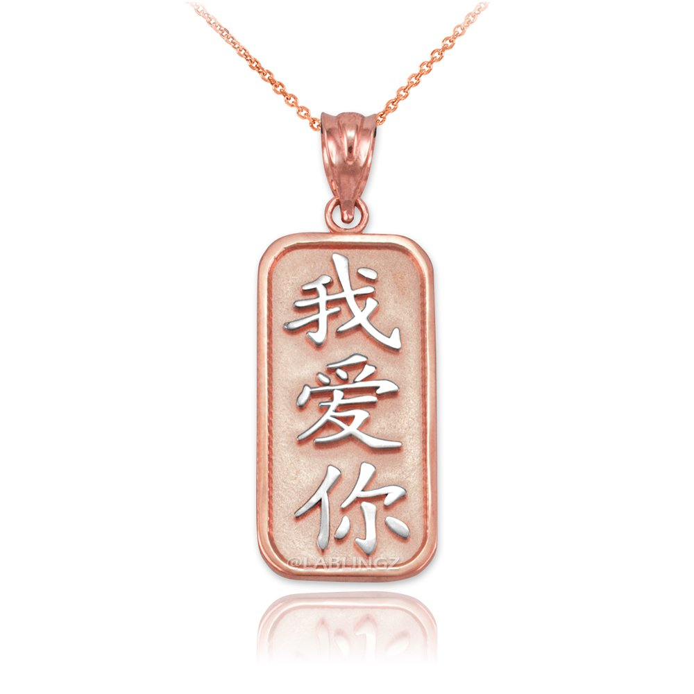 14K Two-Tone Rose Gold Chinese ''I Love You'' Symbol Necklace (16.0)