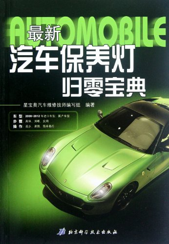The Bible Of The Latest Cars Maintenance Lamp  Chinese Edition