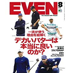 EVEN 最新号 サムネイル