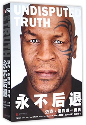 Undisputed Truth: My Autobiography (Chinese