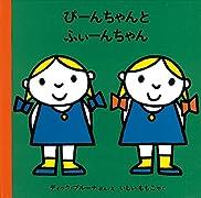ぴーんちゃんとふぃーんちゃん (ブルーナのゆかいななかま (3))