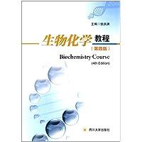 生物化学教程(第四版)