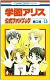 Gakuen Alice Vol.7.5 Official Fan Book (In Japanese)