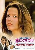 ソフィーマルソー 恋にくちづけ [DVD]