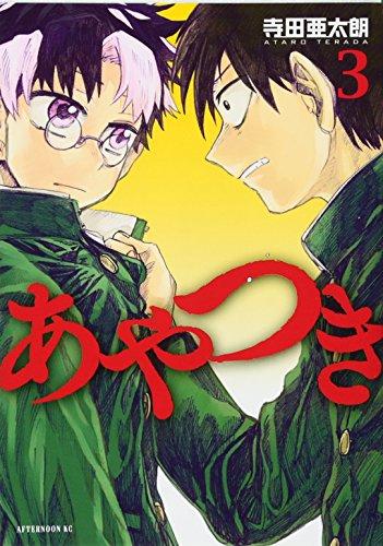 あやつき(3) (アフタヌーンKC)