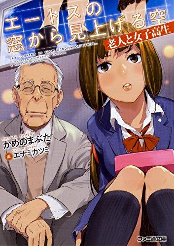 エートスの窓から見上げる空 老人と女子高生 (ファミ通文庫)