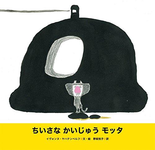 ちいさな かいじゅう モッタ (世界傑作絵本シリーズ)
