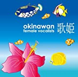 UTAHIME -OKINAWAN FEMALE VOCALISTS- by SONY MUSIC ENTERTAINMENT JAPAN