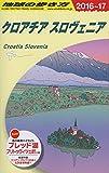 A34 地球の歩き方 クロアチア/スロヴェニア 2016~2017