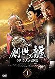 [DVD]創世の龍 ~李世民 大唐建国記~ DVD-BOX 1