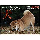 平凡社 2019 壁掛カレンダー ニッポンの犬
